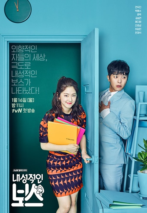 Promising Posters and Teaser for tvN Drama Sensitive Boss