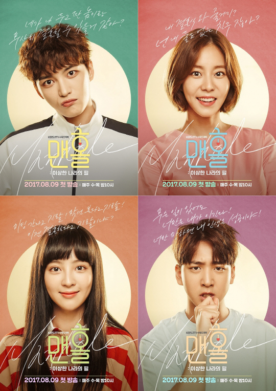 Manholes Episode 4 Drops To 20 And Enters Top Three Lowest Rated