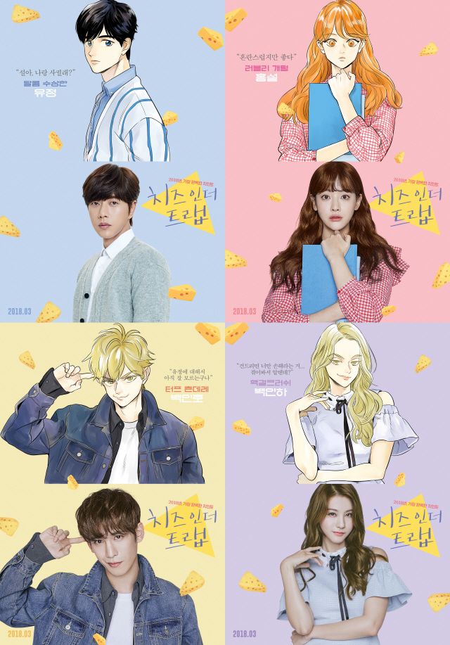 New Stills for Movie Cheese in the Trap Showcase Second Leads