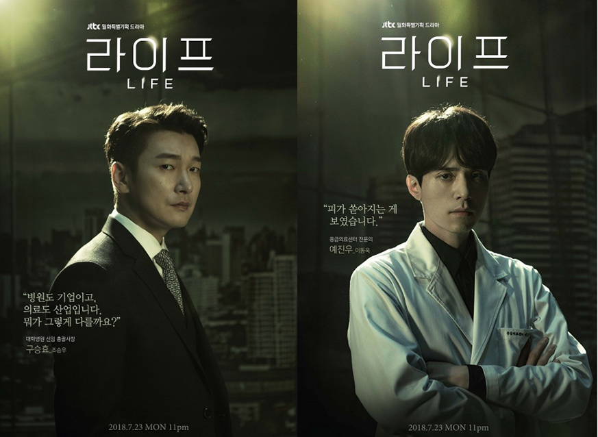 Dark and Serious Posters and Preview for jTBC Medical Drama