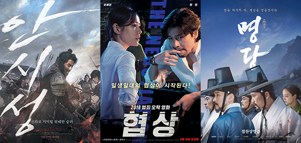 The Great Battle Wins the Chuseok Holiday South Korean Box