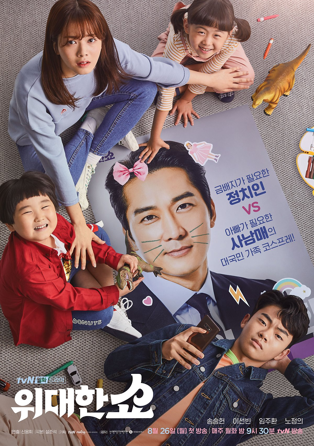 Song Seung Heon Stages Political Comeback Toggling Four Kids